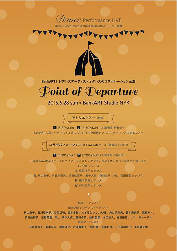 Dance Dance Dance@YOKOHAMA2015パートナー事業 「Dance Performance LIVE〜Point of departure〜」