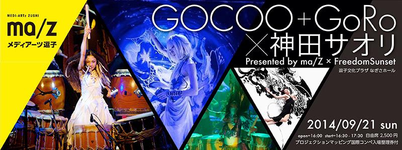 GOCOO+GoRo×神田サオリ with Colo GraPhonic
