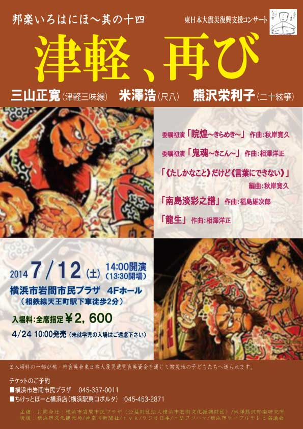 東日本大震災復興支援コンサート 邦楽いろはにほ~其の十四 津軽、再び