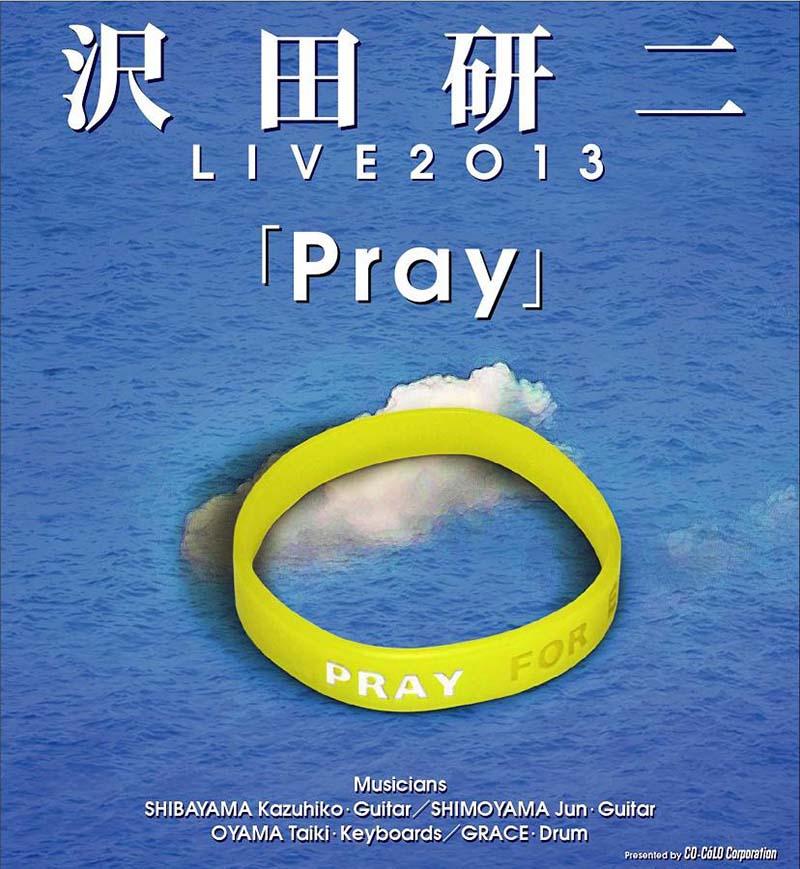 沢田研二LIVE 2013 『Pray』