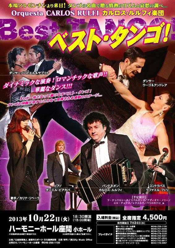 ベストタンゴ! カルロス・ルルフィ楽団