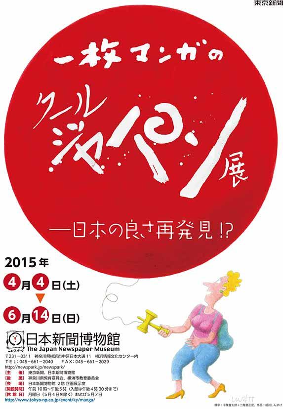 一枚マンガのクールジャパン展―日本の良さ再発見!?