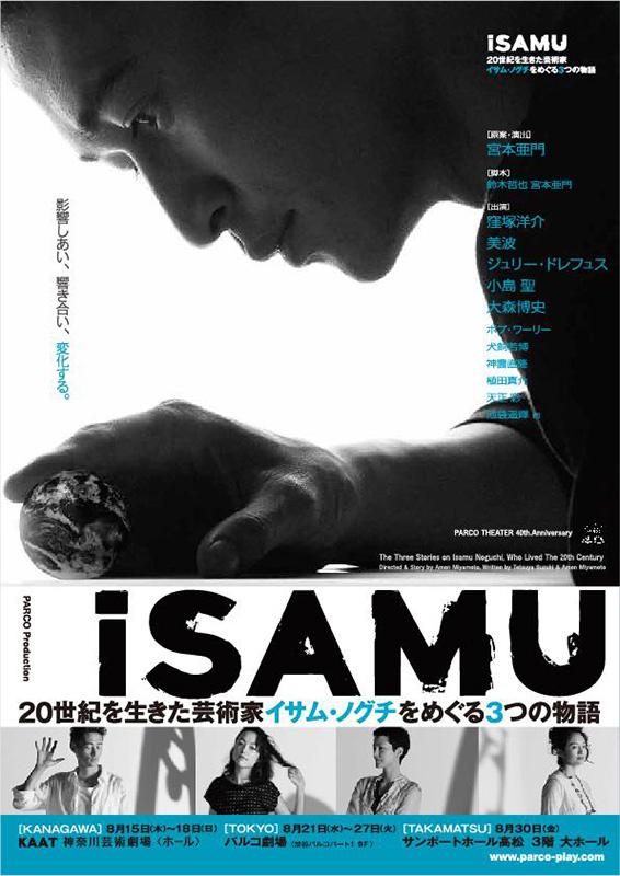 『iSAMU』20世紀を生きた芸術家 イサム・ノグチをめぐる3つの物語
