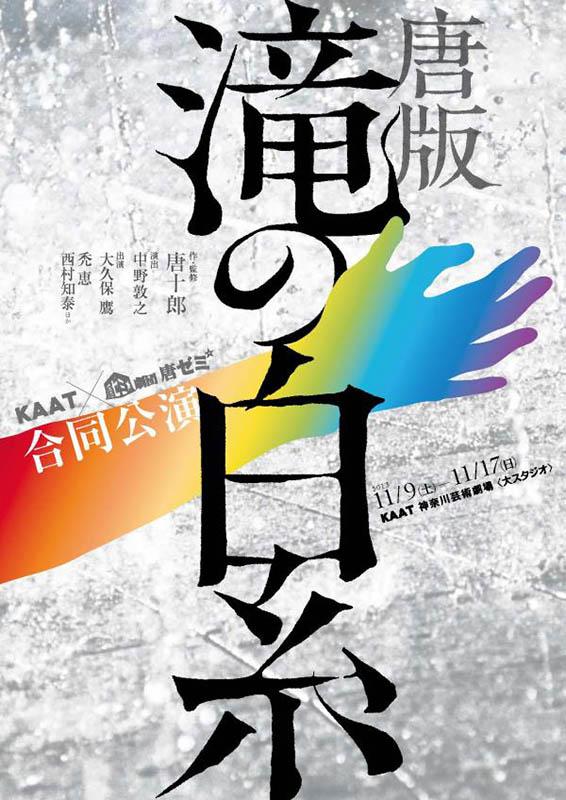 KAAT×唐ゼミ☆『唐版 滝の白糸』