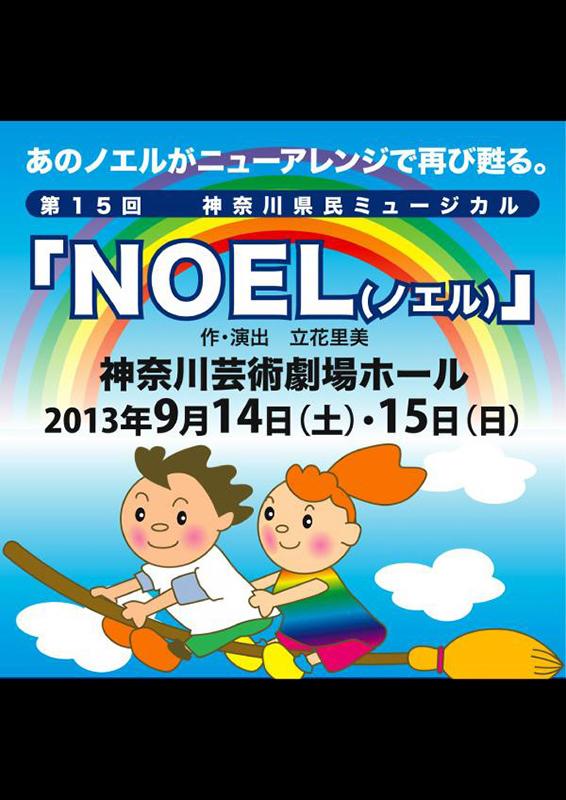 第15回神奈川県民ミュージカル 「NOEL」―ノエル―