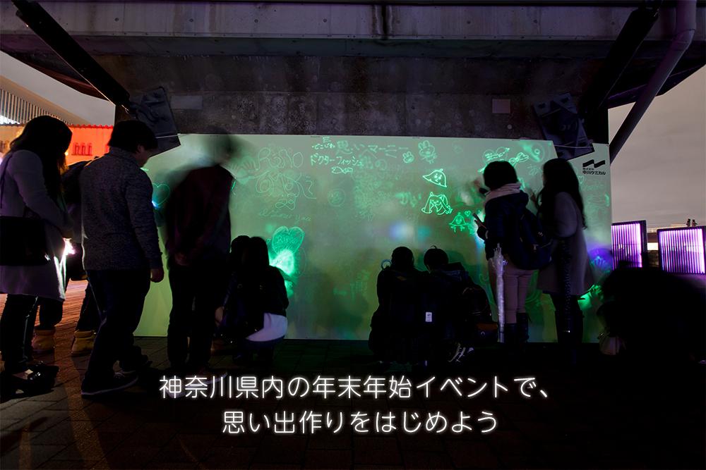 神奈川県内の年末年始イベントで、思い出作りをはじめよう