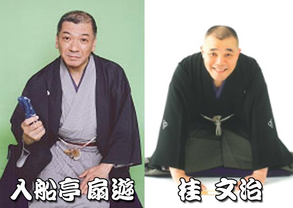 第195回ざま昼席落語会 入船亭 扇遊・桂 文治