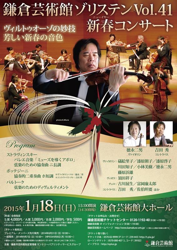 鎌倉芸術館ゾリステンVol.41 新春コンサート