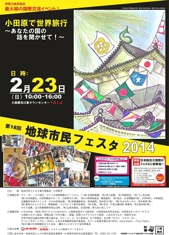第18回 地球市民フェスタ2014 in ODAWARA