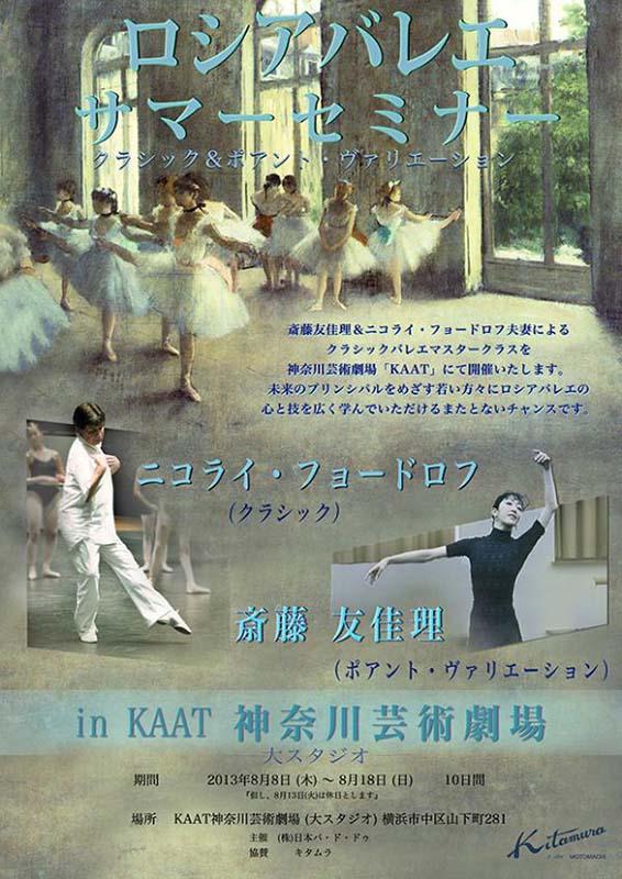 クラシックバレエ サマーセミナー                    クラシック&ポアント・ヴァリエーション