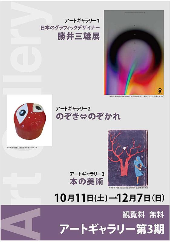 アートギャラリー展 第3期