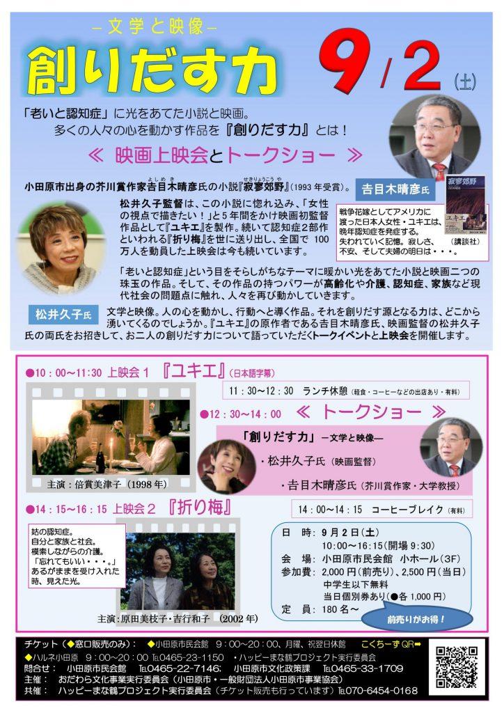 「創りだす力」 講演会と上映会 芥川賞「寂寥郊野」と映画「ユキエ」