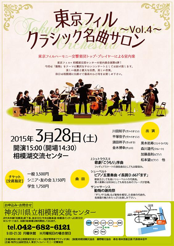 『東京フィル クラシック名曲サロン~Vol.4~』