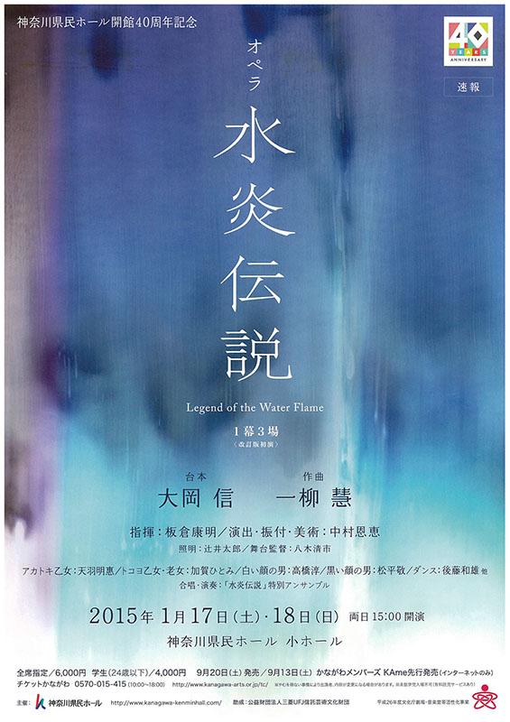 神奈川県民ホール開館40周年記念                    一柳慧作曲 オペラ「水炎伝説」1幕3場