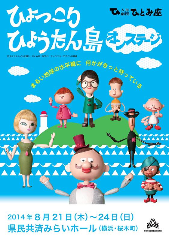 人形劇団ひとみ座 「ひょっこりひょうたん島 オンステージ」