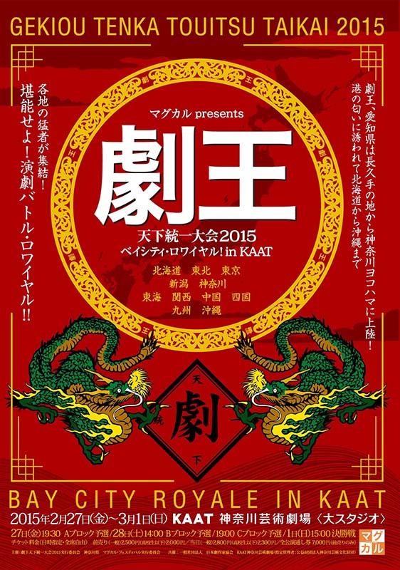 マグカル presents 劇王 天下統一大会2015 ベイシティ・ロワイヤル!In KAAT