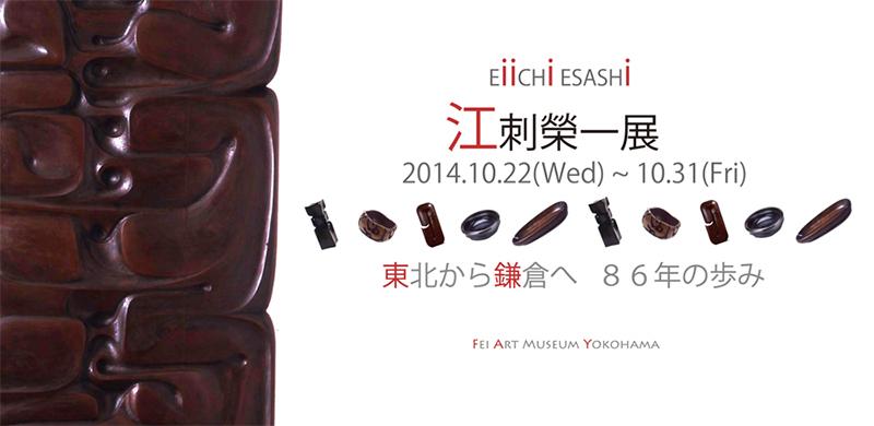 「東北から鎌倉へ 86年の歩み 江刺榮一展」