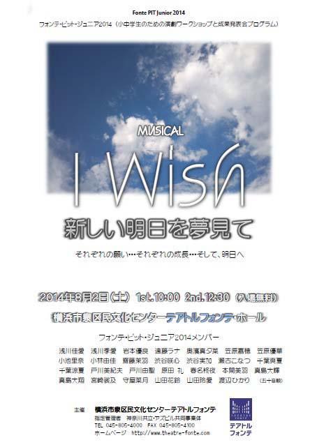 フォンテ・ピット・ジュニア2014 発表会  ミュージカル I Wish 新しい明日を夢見て