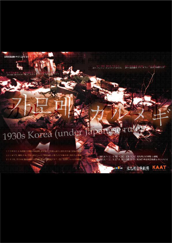 Doosan Art Center+東京デスロック+第12言語演劇スタジオ 『가모메 カルメギ』