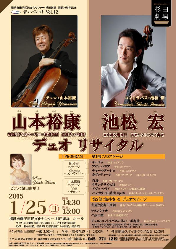 音のパレットVol.12 山本裕康&池松宏デュオ・リサイタル