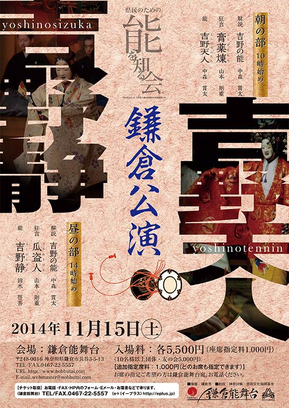 県民のための能を知る会 鎌倉公演 11月15日(土)午後の部「吉野の能」・解説『吉野の能』・狂言『瓜盗人(うりぬすびと)』・能『吉野静(よしのしずか)』・質疑応答