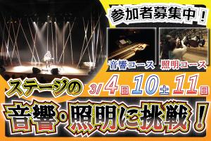 アートテクニカルスクール「ステージの音響・照明に挑戦!」