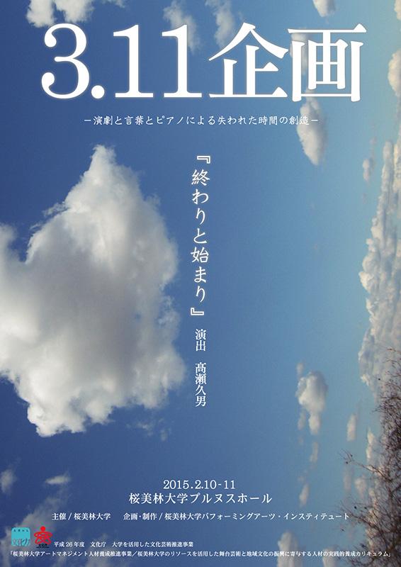 『3.11企画』終わりと始まり  ー演劇と言葉とピアノによる失われた時間の創造ー