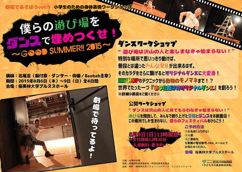 劇場であそぼうvol.9 僕らの遊び場をダンスで埋めつくせ!〜GOOD SUMMER!! 2015〜