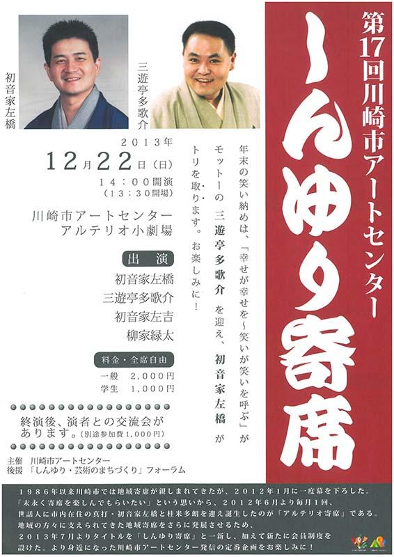 第17回川崎市アートセンター しんゆり寄席