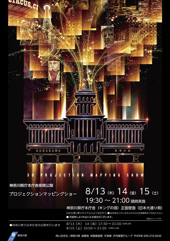 プロジェクションマッピング「KANAGAWA MIRAIE -ミライエ- 」