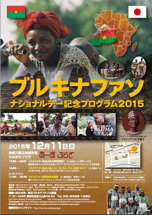 ブルキナファソ ナショナルデー記念プログラム2015