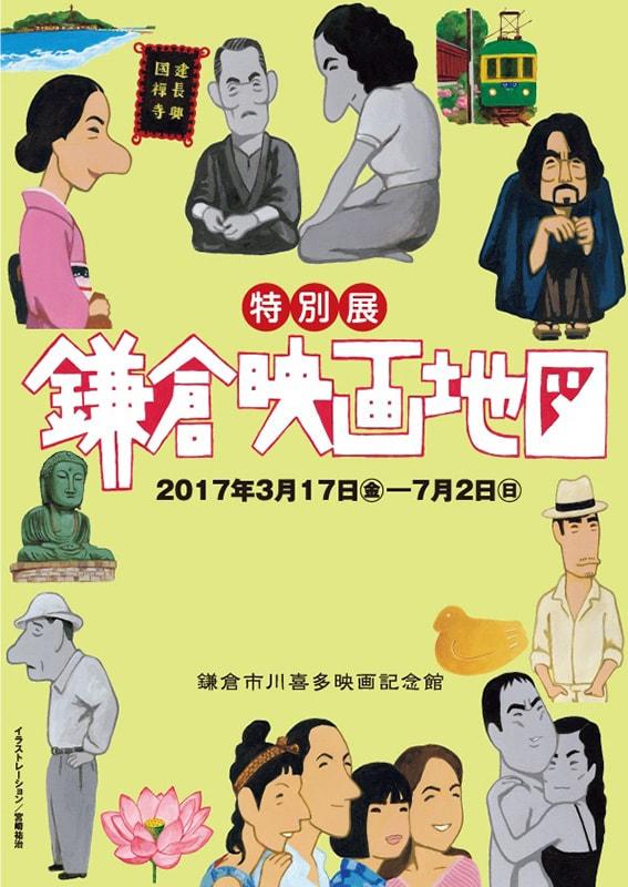 特別展「鎌倉映画地図」