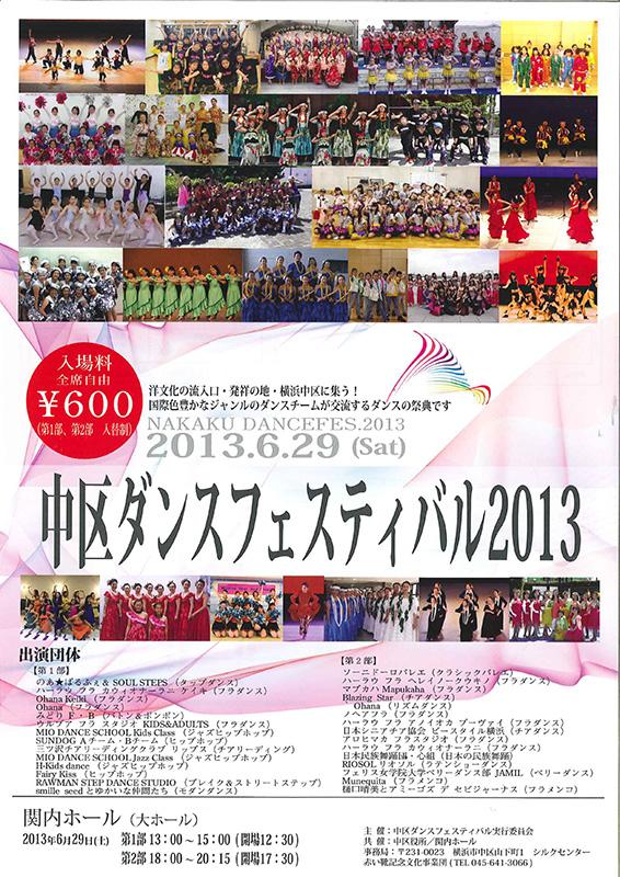 中区ダンスフェスティバル2013