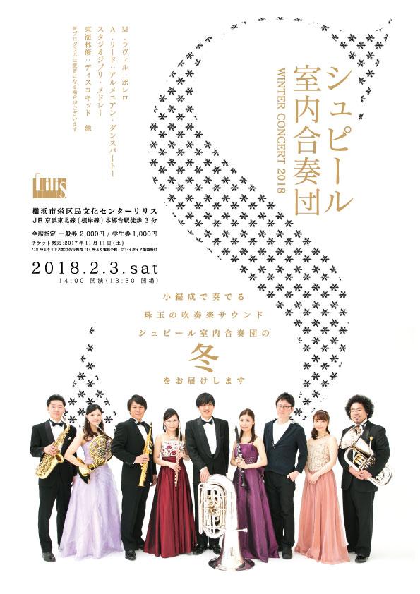 シュピール室内合奏団 Winter concert 2018