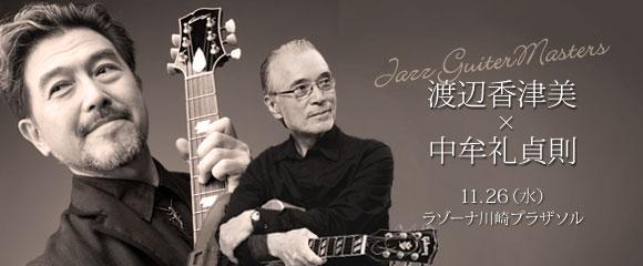 モントルー・ジャズ・フェスティバル・ジャパン・イン・かわさき2014  渡辺香津美 × 中牟礼貞則