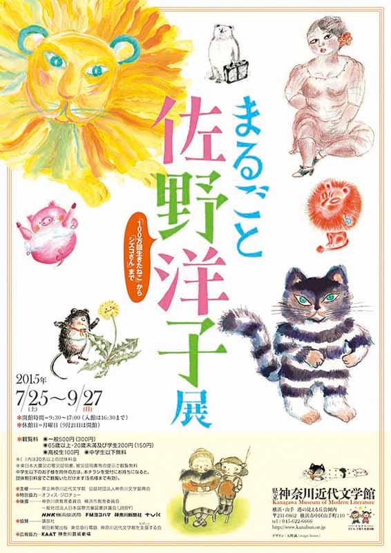 企画展「まるごと 佐野洋子展―『100万回生きたねこ』から『シズコさん』まで―」