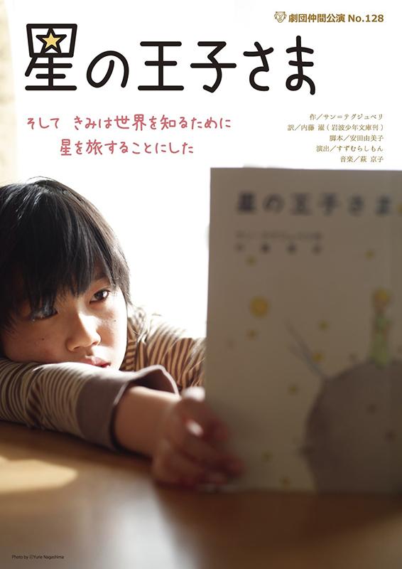 第300回神奈川県青少年芸術劇場「星の王子さま」劇団仲間公演