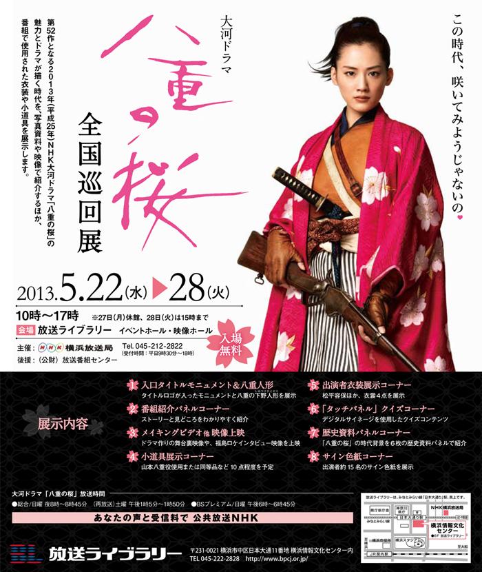 大河ドラマ 「八重の桜」 全国巡回展