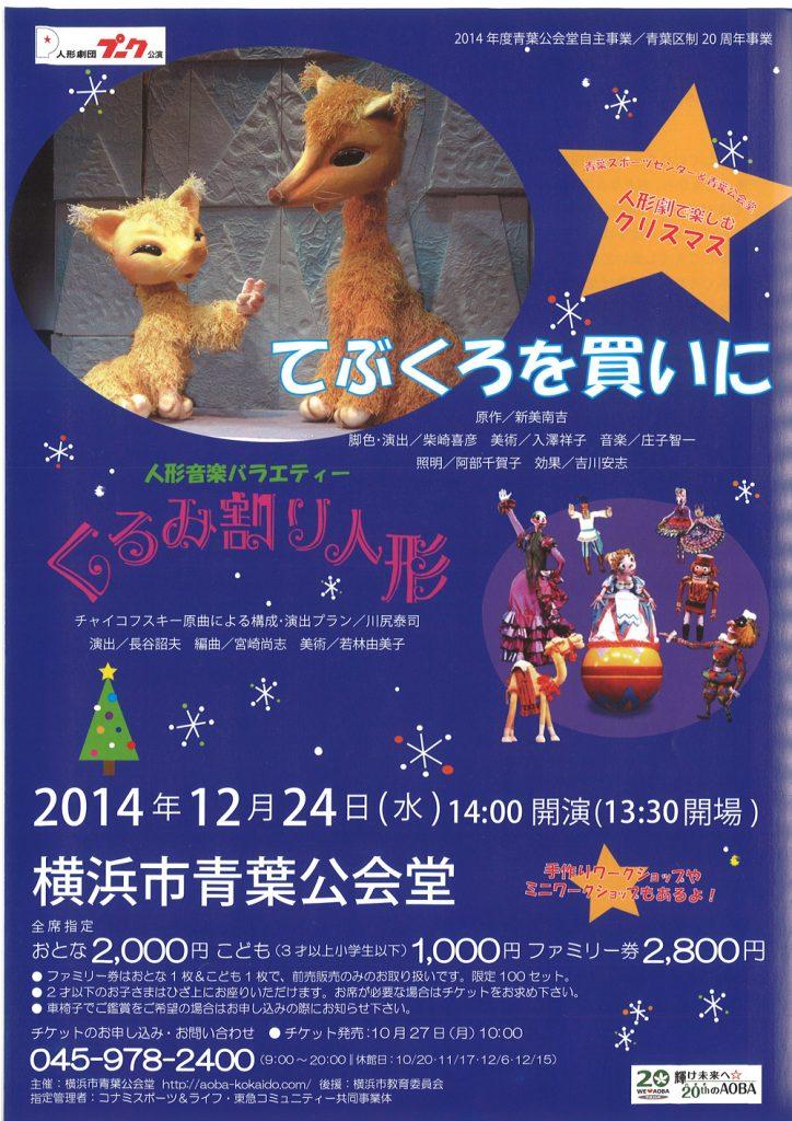 人形劇で楽しむクリスマス「てぶくろを買いに ほか」