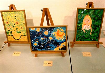 第35回てんらんかい アトンメントセンター子供絵画教室