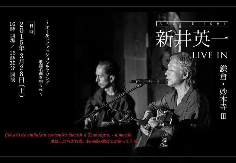 新井英一 ライブ in 鎌倉3