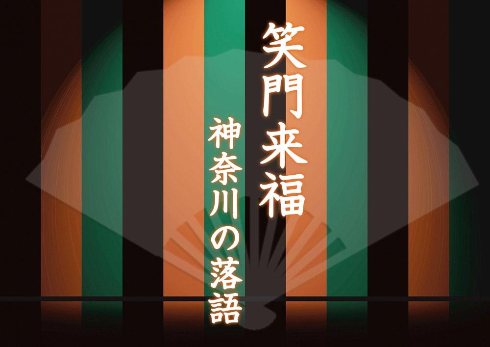 2017年もたくさん笑おう 神奈川の落語