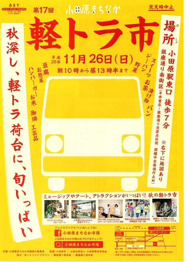 第17回 小田原まちなか 軽トラ市