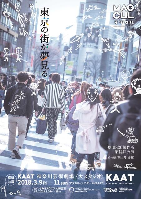 マグカル・シアターin KAAT 劇団820製作所「東京の街が夢見る」