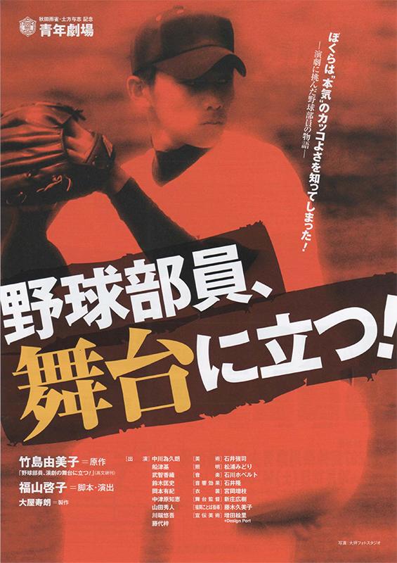 第297回神奈川県青少年芸術劇場 『野球部員、舞台に立つ!』 青年劇場公演