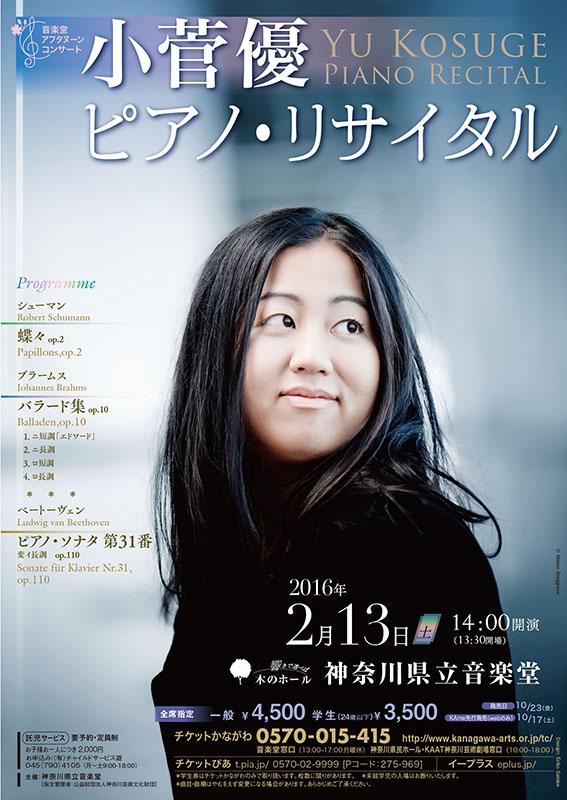 小菅優ピアノ・リサイタル