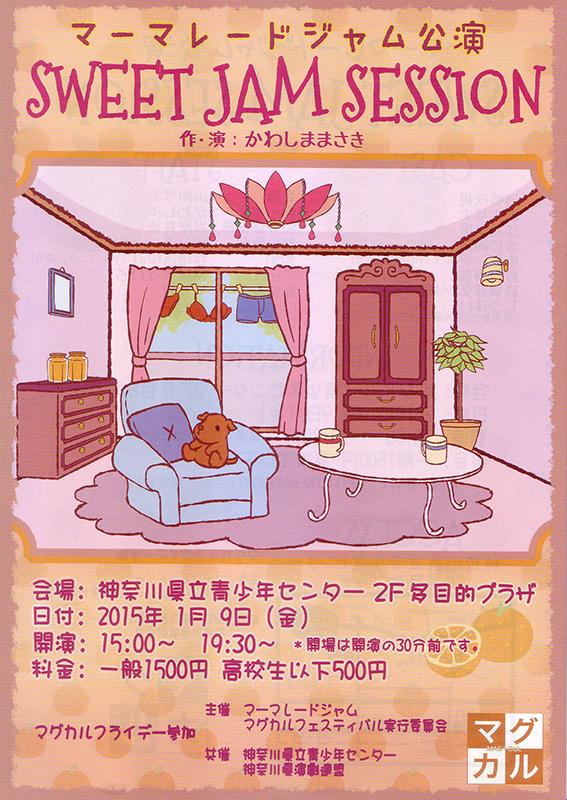マグカルフライデー参加 マーマレードジャム公演『SWEET JAM SESSION』