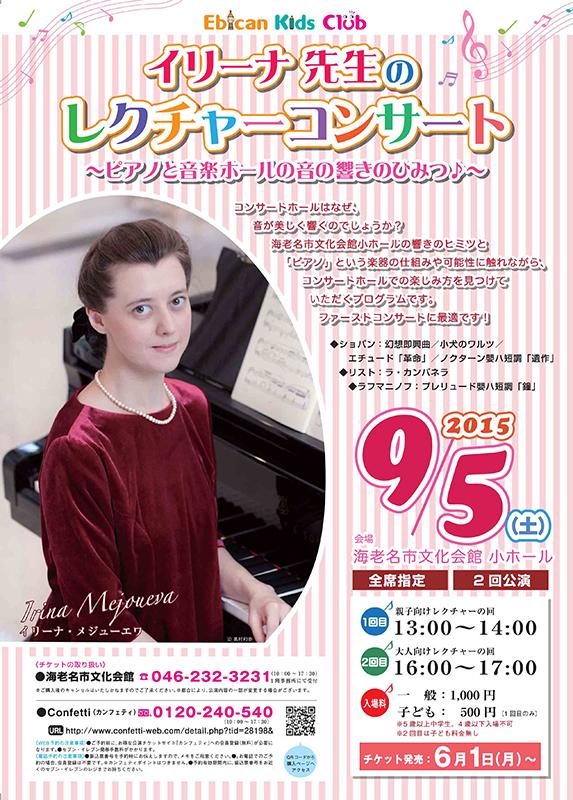イリーナ先生のレクチャーコンサート~ピアノと音楽ホールの音の響きのひみつ♪~