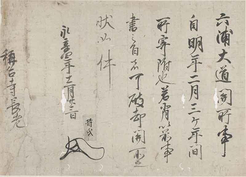 企画展「動乱の金沢~南北朝から戦国時代まで~」