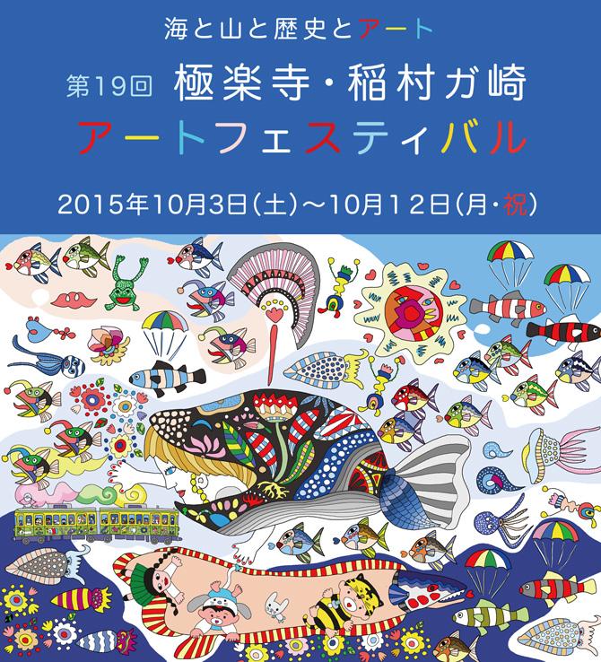 第19回 極楽寺・稲村ガ崎アートフェスティバル
